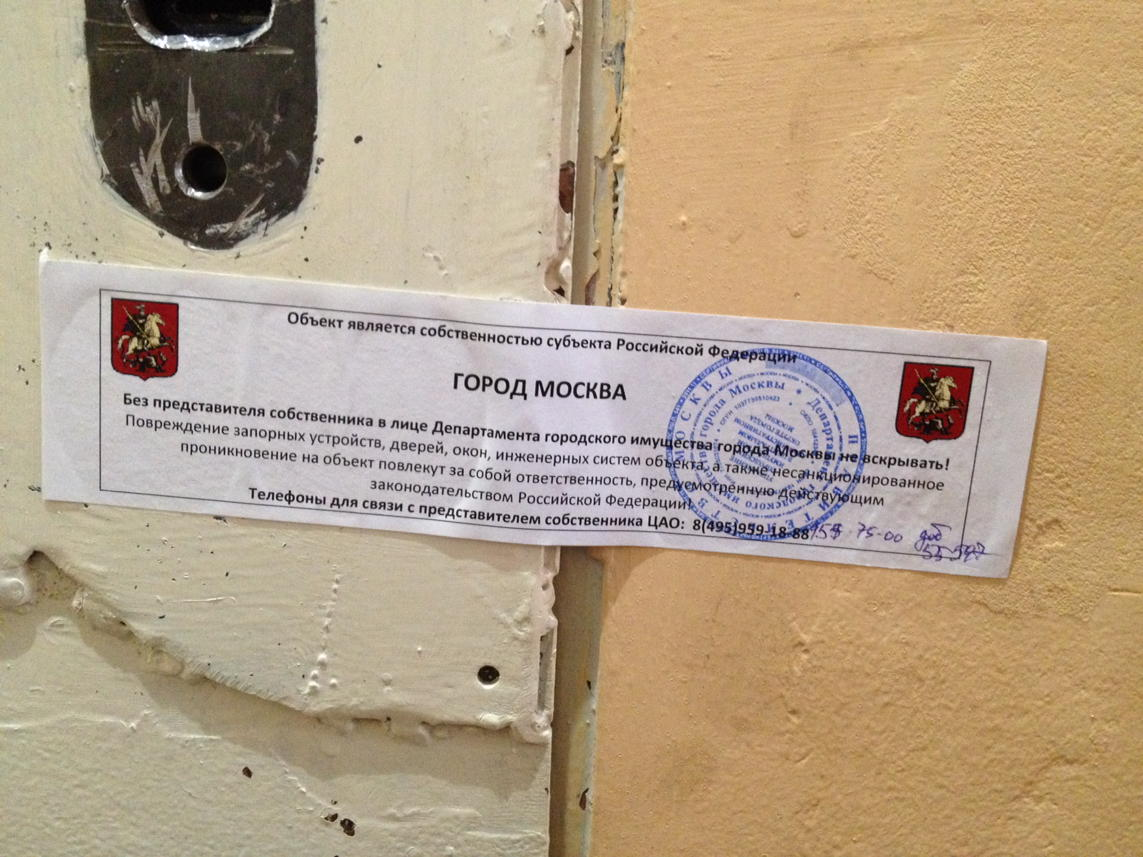 Russia: Amnesty International's Moscow Office sealed
